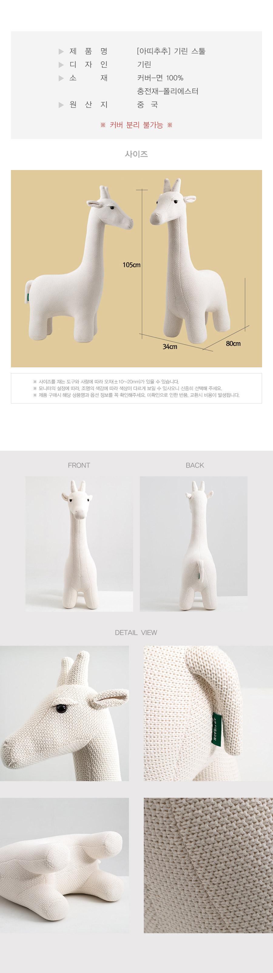 02-2_info_giraffe_stool.jpg