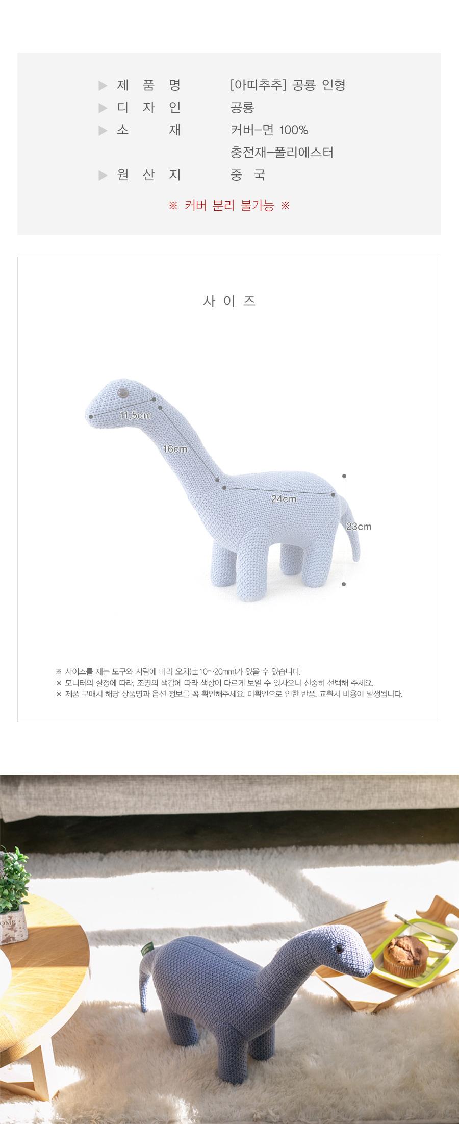 02-2_info_dinosaur.jpg