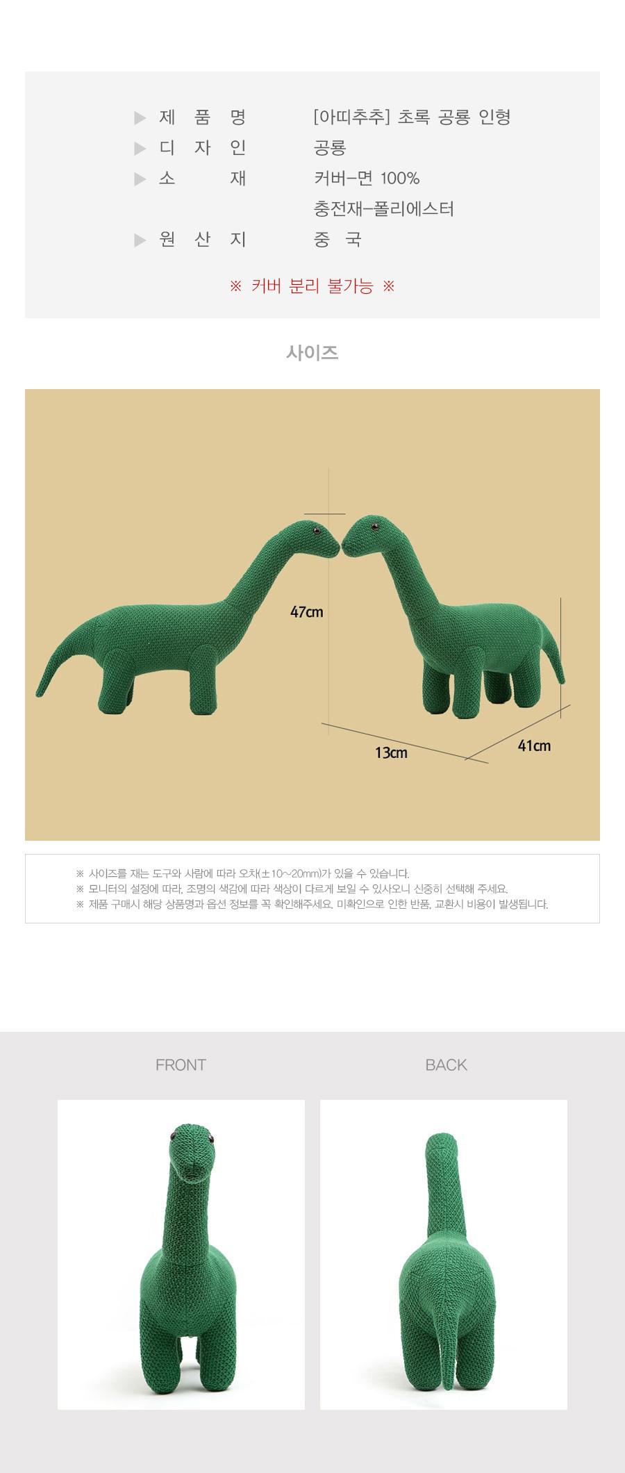 02-2_info_green_dinosaur.jpg