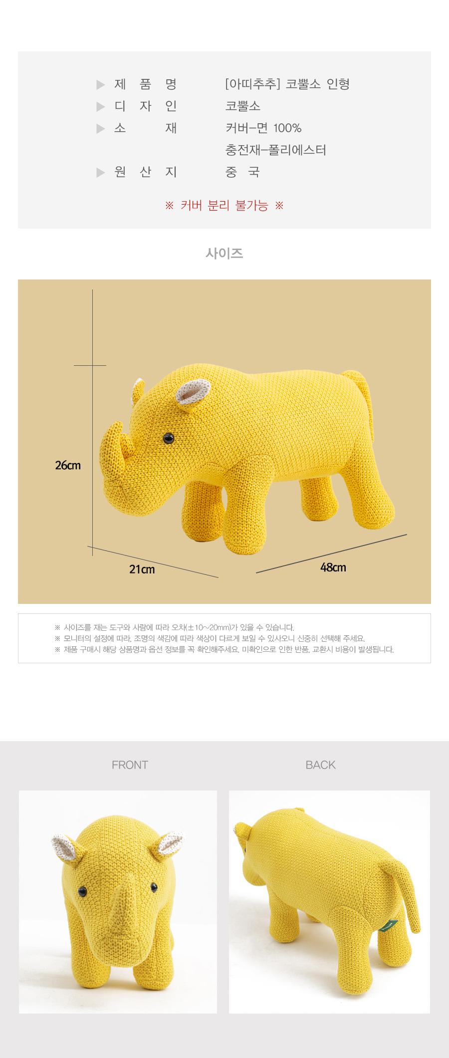 02-2_info_rhino.jpg