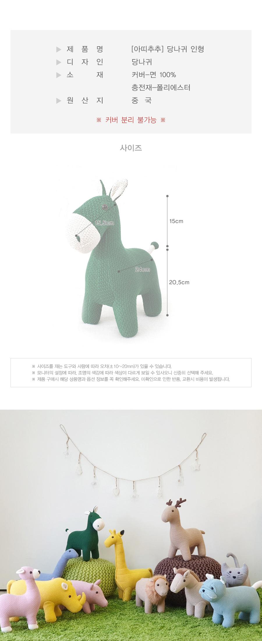 02-2_info_donkey.jpg