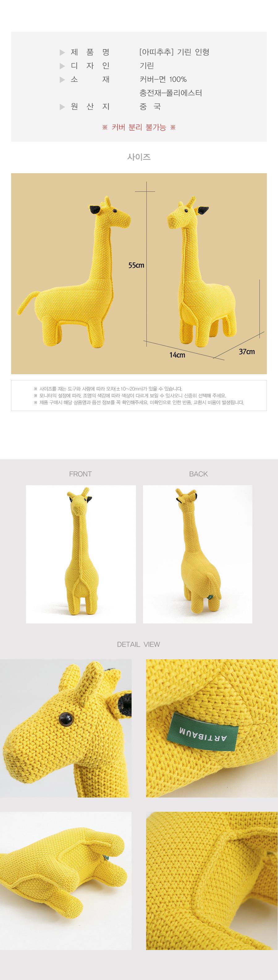02-2_info_giraffe.jpg