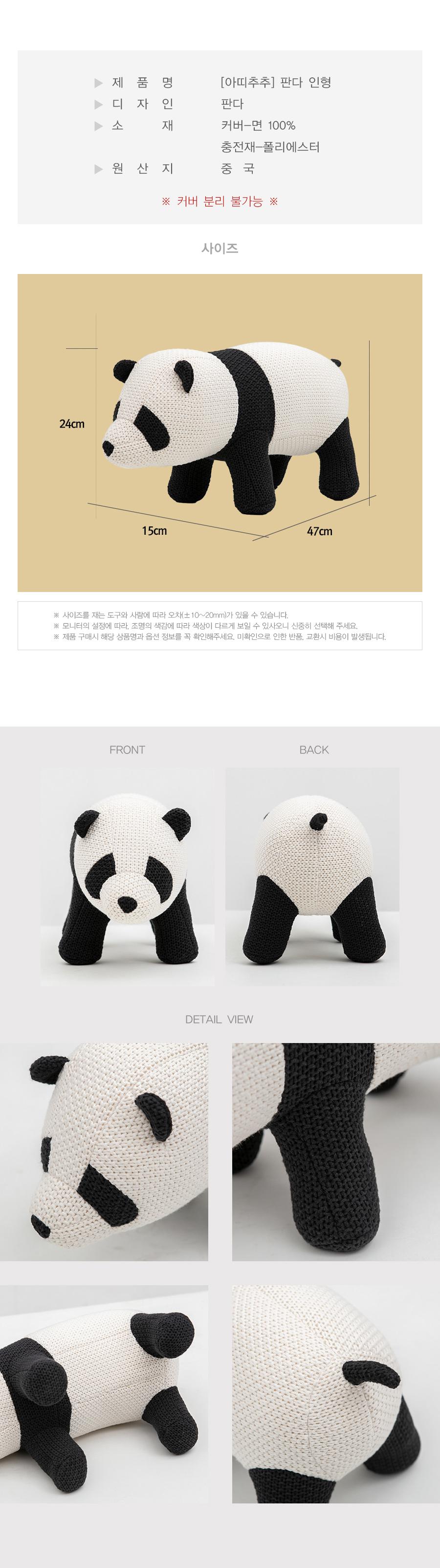 02-2_info_panda.jpg