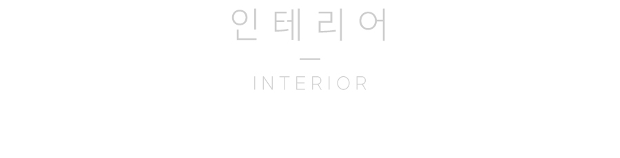 05-1_interior_title.jpg