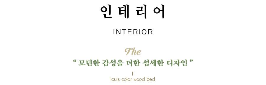05-1_interior.jpg