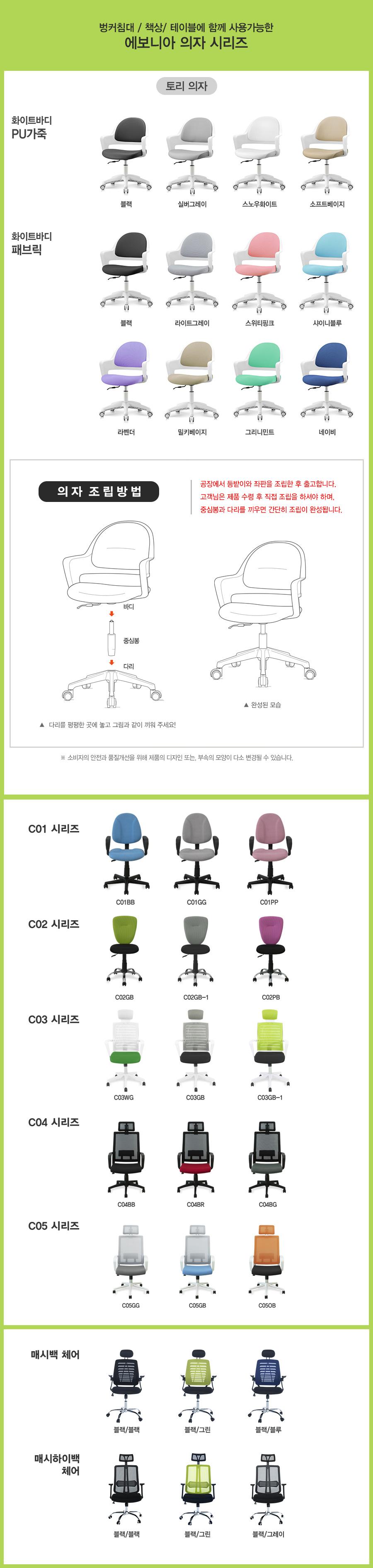 eb_chair.jpg
