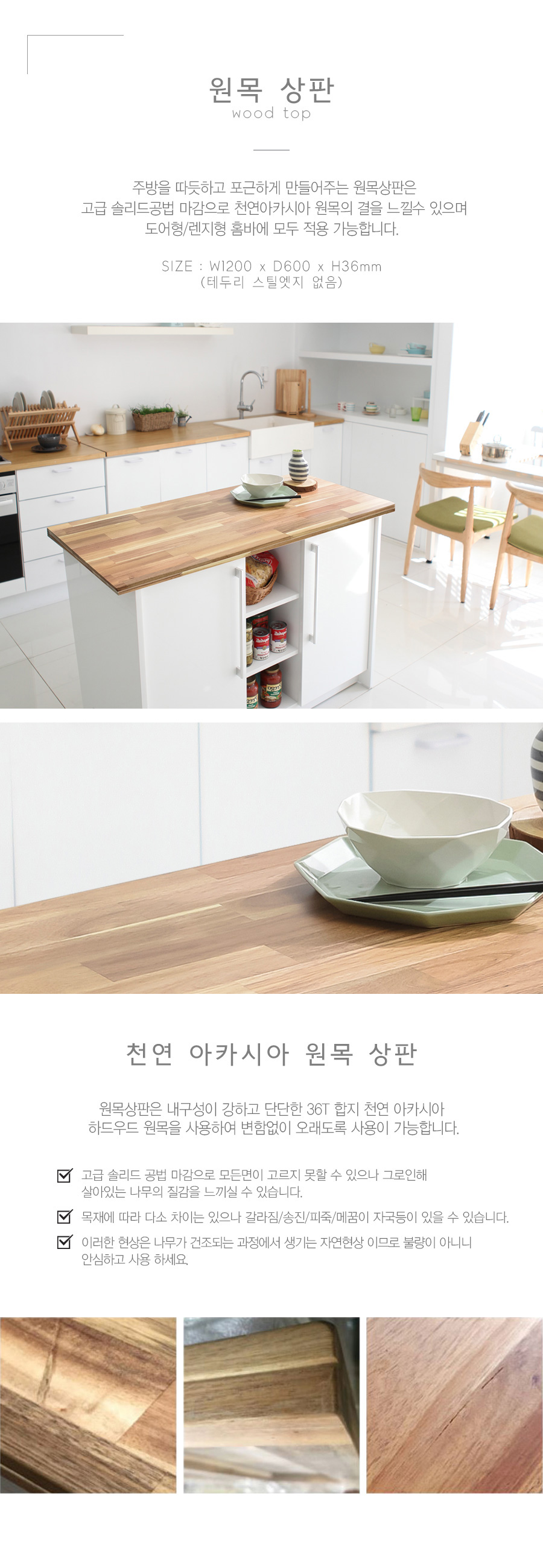 03-4_detail_woodTop.jpg