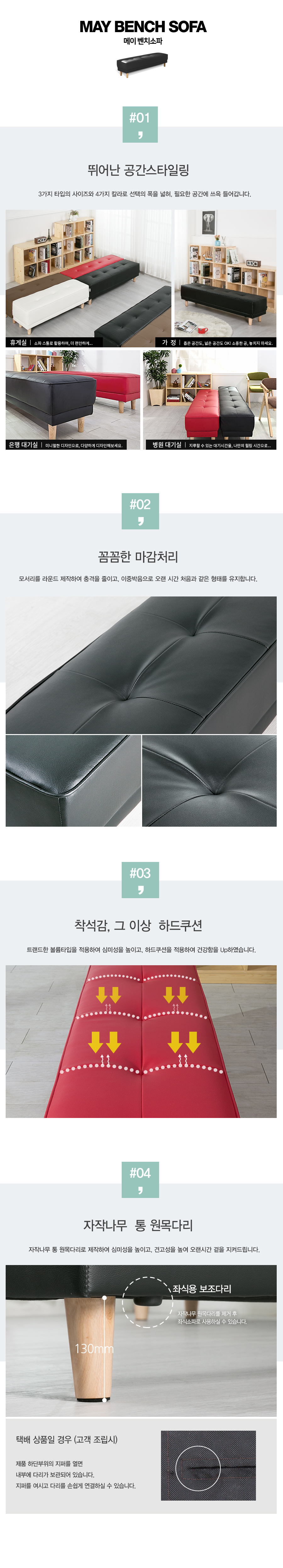 detail_may_sofa.jpg
