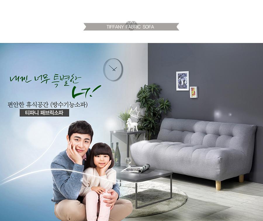 info_sofa.jpg