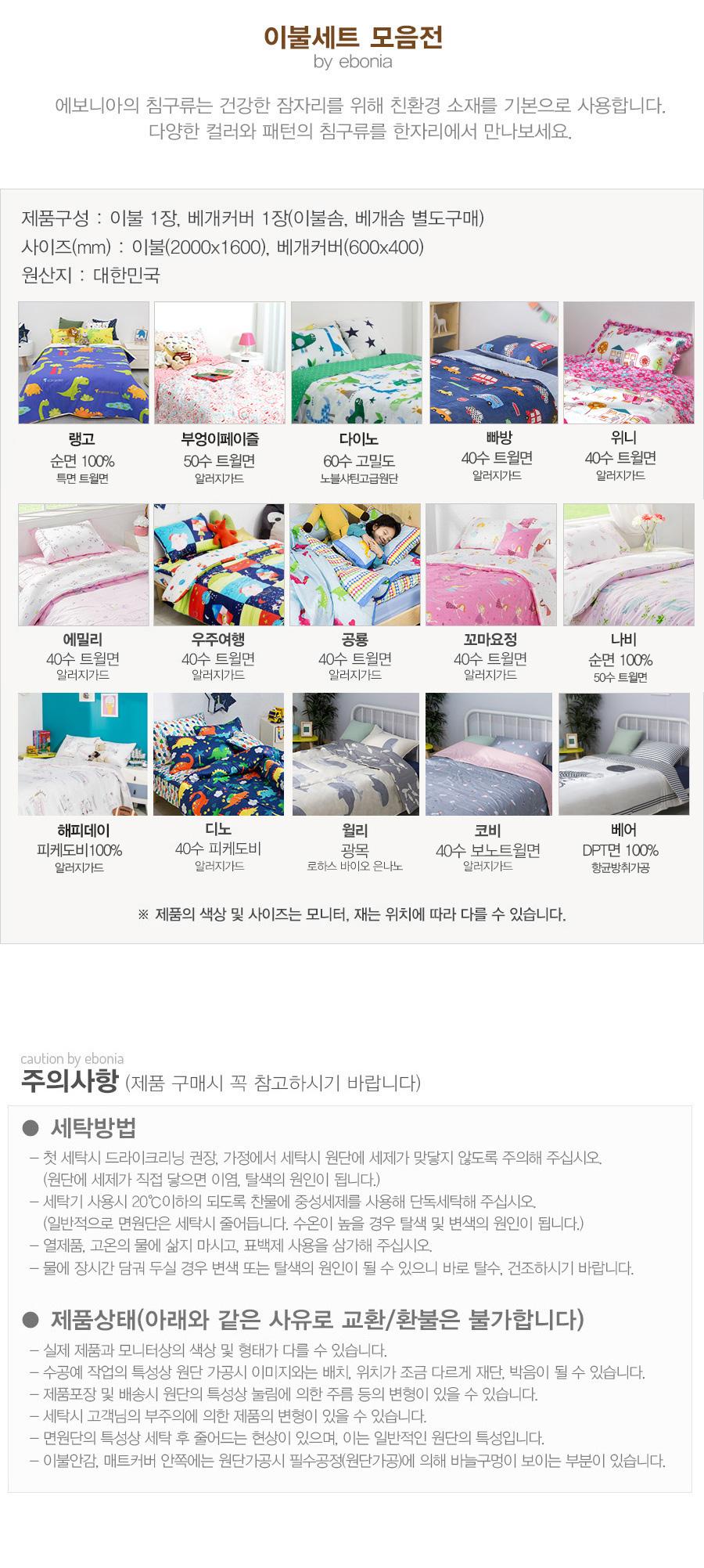 title_comforter.jpg